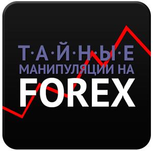 Тайные манипуляции на FOREX